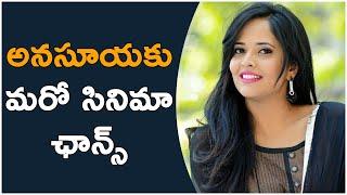 అనసూయకు మరో సినిమా ఛాన్స్ | #AnasuyaBharadwaj | TFPC - TFPC
