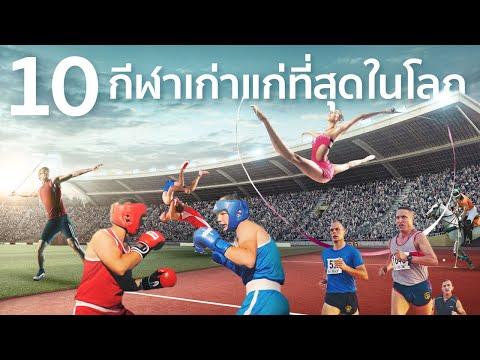10-กีฬาเก่าแก่ที่สุดในโลก