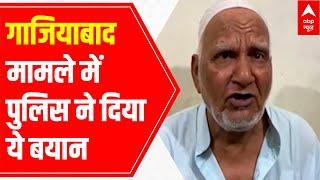 Ghaziabad viral video case: More misinformants being identified | Special Bulletin (16 June 2021) - ABPNEWSTV