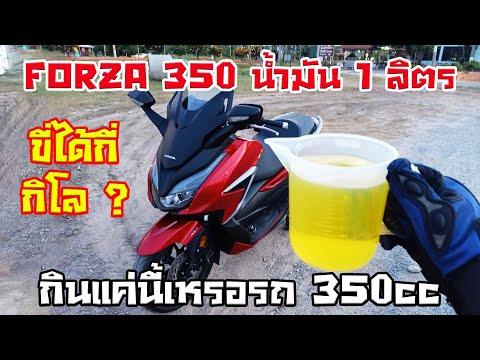 Forza-350-น้ำมัน-1-ลิตร-ขี่ได้