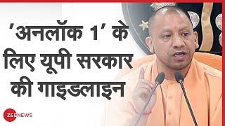 Uttar Pradesh Government ने भी जारी की 'Unlock 1.0' के लिए अपनी Guidelines, आइए जानते हैं - ZEENEWS