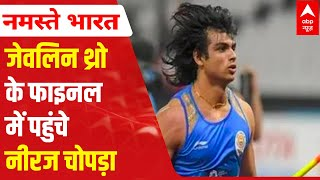 GOOD NEWS from Tokyo Olympics as Javelin thrower Neeraj Chopra tops the qualifying round - ABPNEWSTV