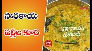 Sorakaya Pallila Koora   Quick Recipes   ETV Abhiruchi - ETVABHIRUCHI