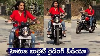 Bigg Boss Actress Himaja Bullet Riding Video | actress himaja Tik Tok video - RAJSHRITELUGU