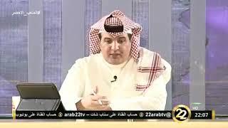عبدالعزيز الهشبول : مايرضينا اللي قاعد يصير في نادي النصر