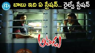 Mahesh Babu Meets Rajiv Kanakala | Athadu Movie Scenes | Trisha | Prakash Raj | Trivikram - IDREAMMOVIES