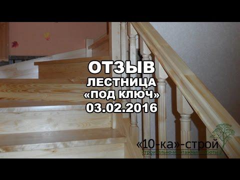 Изготовление и установка деревянной лестницы Изготовление и установка лестниц Томск