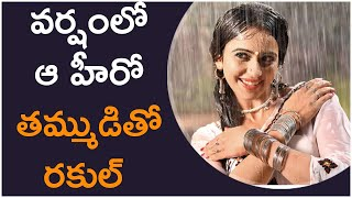 Rakulpreeti Singh  Enjoying Rain | TFPC - TFPC