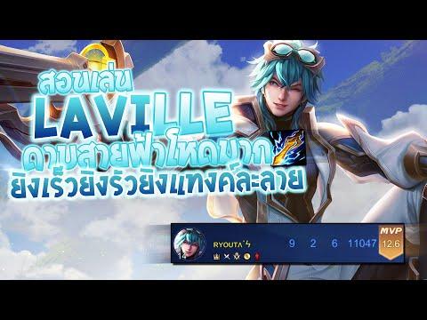 RoV-:-Laville-สอนเล่นลาวิล-หนึ