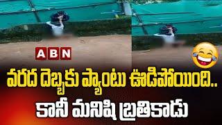 వరద దెబ్బకు ప్యాంటు ఊడి పోయింది!! Flood Effect || ABN Telugu - ABNTELUGUTV