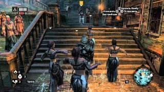 Assassin's Creed: Revelations - Walkthrough Russian (part 4)