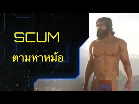 กู๊ด-ออฟ-โทรน-:-Scumทำยังไงให้