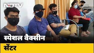 Coronavirus | विदेश जाने वालों के लिए विशेष Covid Vaccination Centre - NDTVINDIA