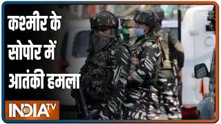 Jammu-Kashmir: Sopore में पुलिस-CRPF के जवानों पर आतंकियों का हमला, एक स्थानीय नागरिक घायल - INDIATV