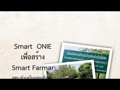 Smart-ONIE-เพื่อสร้าง-smart-Fa