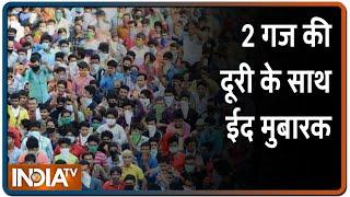 ईद की त्यौहार पर Mumbai में हुआ Lockdown नियमों का उल्लंघन | IndiaTV News - INDIATV