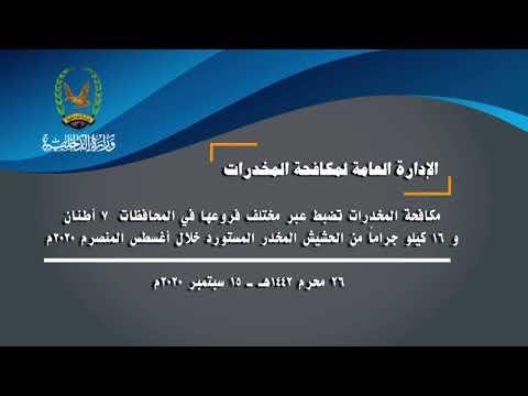 فقرة الانجازات الأمنية خلال أسبوع التي تحققت على أيدي إخوانكم رجال الأمن  20-09-2020م