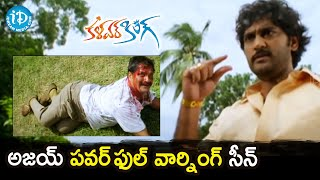 Ajay Powerful Warning Scene | Kalavar King Movie Scenes | Nikhil | Shweta Basu | Venu Madhav - IDREAMMOVIES