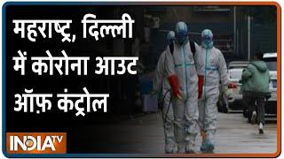 Coronavirus Outbreak In India: महाराष्ट्र में रिकॉर्ड 6,364 नए मामले, दिल्ली में 2,520 नए केस - INDIATV