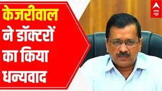 Delhi CM Kejriwal thanks doctors, warns about 3rd wave   PC - ABPNEWSTV