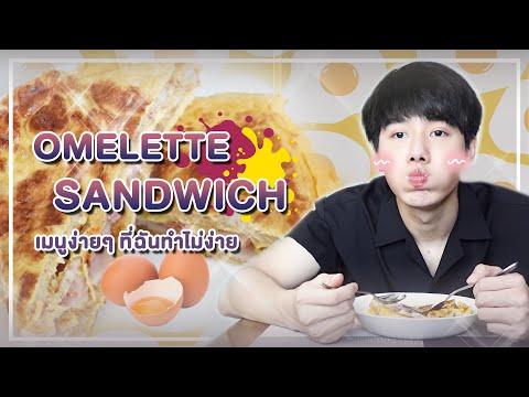 เข้าครัวทำ-🥚Omelette-Sandwich-