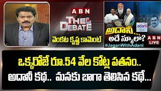 Venkata Krishna Comment on Adani Power Share News | CM Jagan | PM Modi | Amit Shah | ABN Debate - ABNTELUGUTV