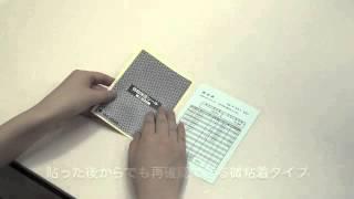 目隠しラベル・情報保護シール各タイプ商品関連動画