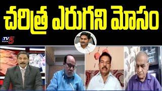 చరిత్ర ఎరుగని మోసం YS Jagan Govt on AP Capital   Amaravati   Vizag   TV5 News - TV5NEWSSPECIAL