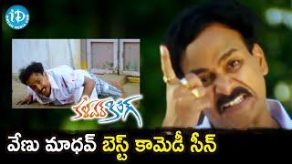 Venu Madhav Best Comedy Scene | Kalavar King Movie Scenes | Nikhil | Shweta Basu | Raghu Babu - IDREAMMOVIES