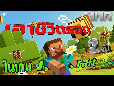 Minecraft---เอาชีวิตรอด-2-วัน-