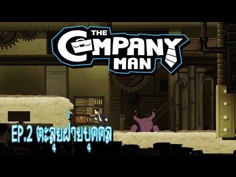 The-Company-Man-EP.2-ตะลุยฝ่าย