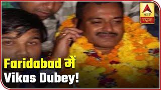 Kanpur Encounter: Vikas Dubey Was In Faridabad Last Night - ABPNEWSTV