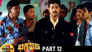 Bhagavathi Telugu Full Movie HD | Vijay | Reema Sen | Vadivelu | K Viswanath | Part 12 |Mango Videos - MANGOVIDEOS