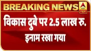 Vikas Dubey case: UP Police increases bounty to Rs 2.50 lakh - ABPNEWSTV