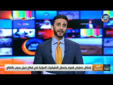 موجز أخبار الثامنة مساءً | إفشال عمليتي هجوم وتسلل للمليشيا في قطاع حبيل يحيى بالضالع (5 ديسمبر)