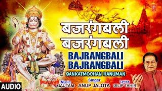 Bajrangbali Bajrangbali I ANUP JALOTA I Hanuman Bhajan, Full Audio,Sankatmochan Hanuman - TSERIESBHAKTI