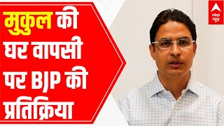 BJP MP from Bengal reacts on Mukul Roy joining TMC - ABPNEWSTV