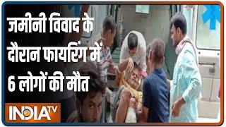 Bihar: Nalanda में खौफनाक वारदात, जमीनी विवाद में एक ही परिवार के 6 लोगों की गोली मारकर हत्या - INDIATV