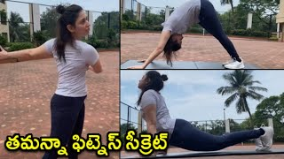 Actress Tamanna Doing Yoga Workouts After Covid Recovery | Gym Workout | Rajshri Telugu - RAJSHRITELUGU