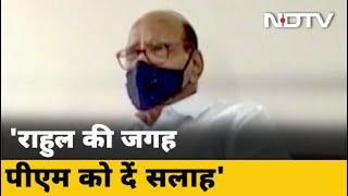 NCP नेता Sharad Pawar पर Congress का वार - NDTVINDIA