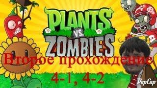 Растения против зомби Второе прохождение уровень 4-1, 4-2