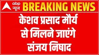 UP Elections 2022: Sanjay Nishad likely to meet Keshav Prasad Maurya - ABPNEWSTV