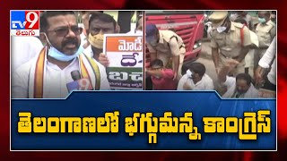 Telangana Congress holds protest against petrol price hike - TV9 - TV9
