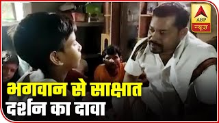 This man claims to make you meet & chat with God in UP's Barabanki - ABPNEWSTV
