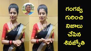 Shivjyoti About Bigg Boss 4 Contestant Gangavva | Bigg Boss 4 Telugu | ShivJyoti Supporting Gangavva - RAJSHRITELUGU