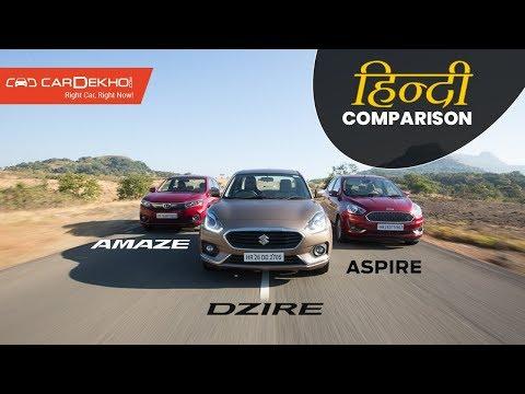 Maruti Dzire Vs Honda Amaze Vs Ford Aspire:  Comparison Review | CarDekho.com