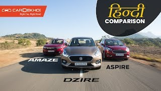 Maruti Dzire Vs Honda Amaze Vs Ford Aspire:  Comparison Review   CarDekho.com