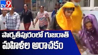 విజయనగరంలో గుజరాత్ మహిళల హల్ చల్ - TV9 - TV9