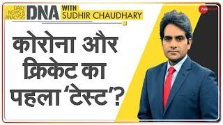 DNA: कोरोना और क्रिकेट का पहला 'टेस्ट'?  | Sudhir Chaudhary | Covid 19 | Analysis | Eng Vs WI Test - ZEENEWS