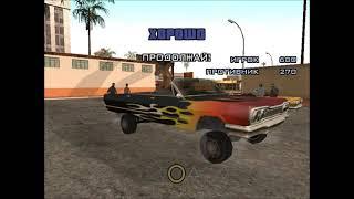 GTA San Andreas. Прохождение: Сизар Виалпандо (миссия 9).